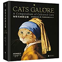 Cats Galore: A Compendium of Cultured Cats (Chinese Edition)