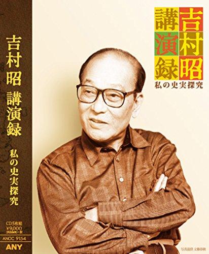 吉村昭 講演録 私の史実探究 CD5枚組 (<CD>)