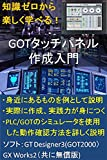You can enjoy learning from zero knowledge Introduction to GOT Touch Panel Creation Mitsubishi Electric GT Designer3 GOT2000 Series (Japanese Edition)
