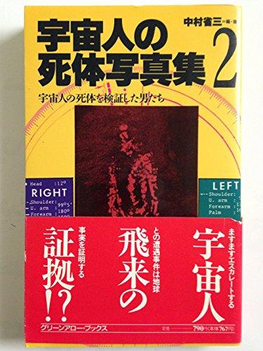 宇宙人の死体写真集 (2) (グリーンアロー・ブックス)の詳細を見る