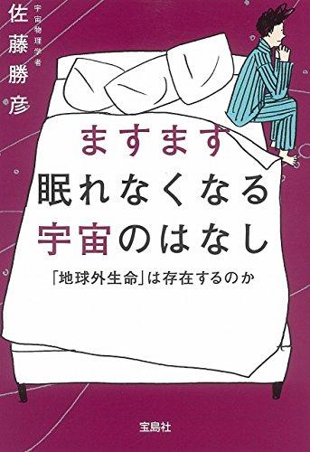 ますます眠れなくなる宇宙のはなし (宝島SUGOI文庫)