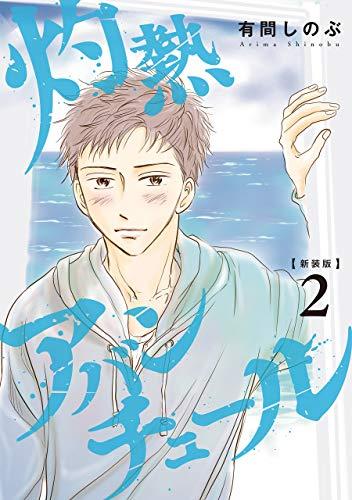 【新装版】灼熱アバンチュール 2巻 (LINEコミックス)