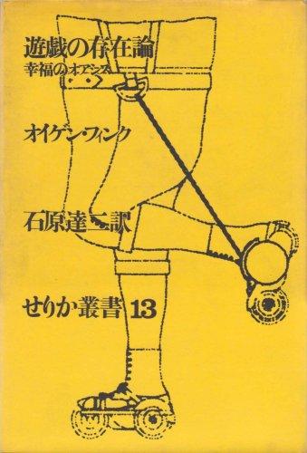 遊戯の存在論 (1971年)