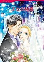 表紙: 王女の秘密 (ハーレクインコミックス)   中村 地里