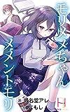 memento mori of mori meme (hybrid Library) (Japanese Edition)