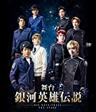 舞台 銀河英雄伝説 DIE NEUE THESE THE STAGE[DVD]