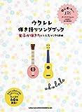 ウクレレ弾き語りソングブック−女子が弾きたい人気ソング60曲−