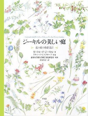 ジーキルの美しい庭―花の庭の色彩設計