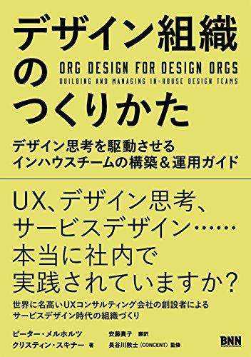 デザイン組織のつくりかた デザイン思考を駆動させるインハウスチームの構築&運用ガイド