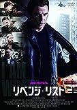 リベンジ・リスト[DVD]