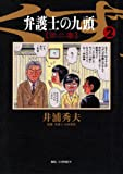 弁護士のくず 第二審(2) (ビッグコミックス)