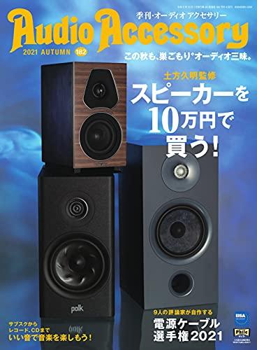 AudioAccessory (オーディオアクセサリー) 182号