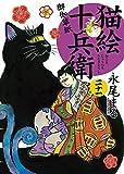 猫絵十兵衛 ~御伽草紙~(21) (ねこぱんちコミックス)