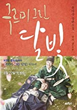 Moonlight Drawn by Clouds.4 (Love in the Moonlight Original)