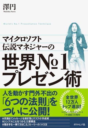 マイクロソフト伝説マネジャーの 世界№1プレゼン術