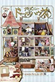 ディズニー ドールハウス(9) 2020年 4/22 号 [雑誌]