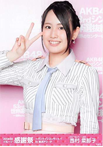 【西村菜那子】 公式生写真 AKB48グループ感謝祭2018 ランダム