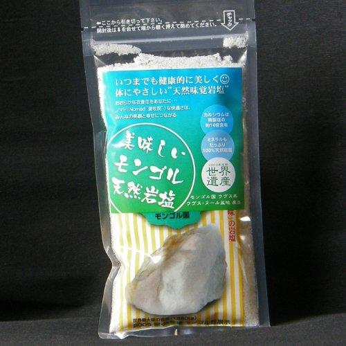 【3億5千年の時が生み出した天然岩塩】 おいしい モンゴル 岩塩 150g×2パックセット