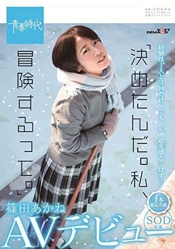 「決めたんだ。私、冒険するって。」 篠田あかね SOD専属AVデビュー [DVD]