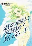君の瞳に天国が見える (1) (ウィングス・コミックス)
