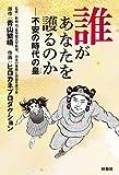 誰があなたを護るのか 不安の時代の皇 扶桑社BOOKS