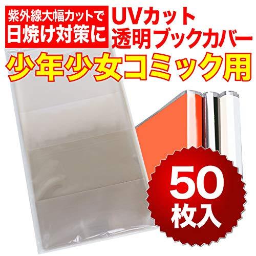 【紫外線大幅カットで日焼け対策】透明ブックカバー 少年少女コミック用 UVカット 50ミクロン特厚 【50枚】
