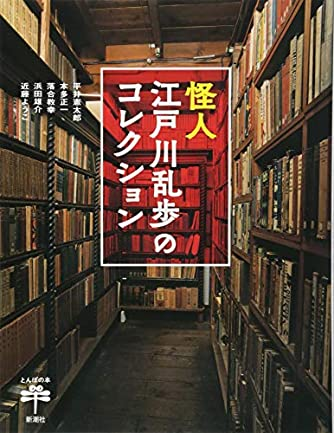 怪人 江戸川乱歩のコレクション (とんぼの本)