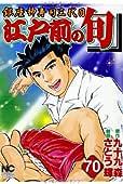 江戸前の旬(70) (ニチブンコミックス)