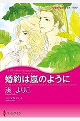婚約は嵐のように シティ・ブライド (ハーレクインコミックス) Kindle版
