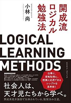 開成流ロジカル勉強法 | 小林尚 | プレゼンテーション | Kindleストア | Amazon
