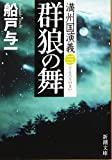 群狼の舞 満州国演義三 (新潮文庫)