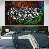 BIGSHOPART Moderna pintura de caligrafía árabe religiosa musulmana islámica Alá para decoración de pared, 60 x 100 cm, sin marco