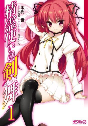 精霊使いの剣舞 1 (アライブコミックス)
