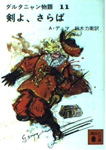 ダルタニャン物語 11 剣よ、さらば (講談社文庫 て 3-16)