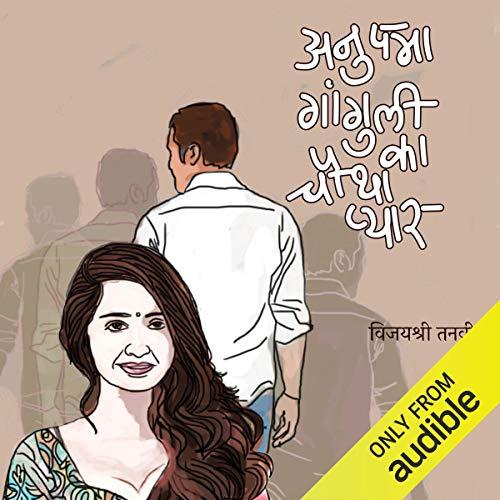 Anupama Ganguly Ka Chautha Pyar [Anupama Ganguly's Fourth Love] cover art