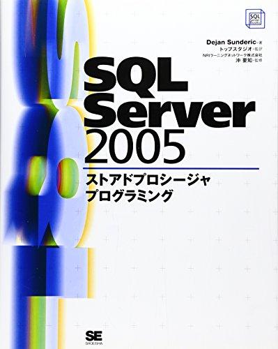 SQL Server 2005 ストアドプロシージャプログラミング (SQL Server Books)