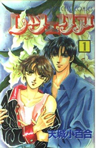 レツェリア 1 (プリンセスコミックス)