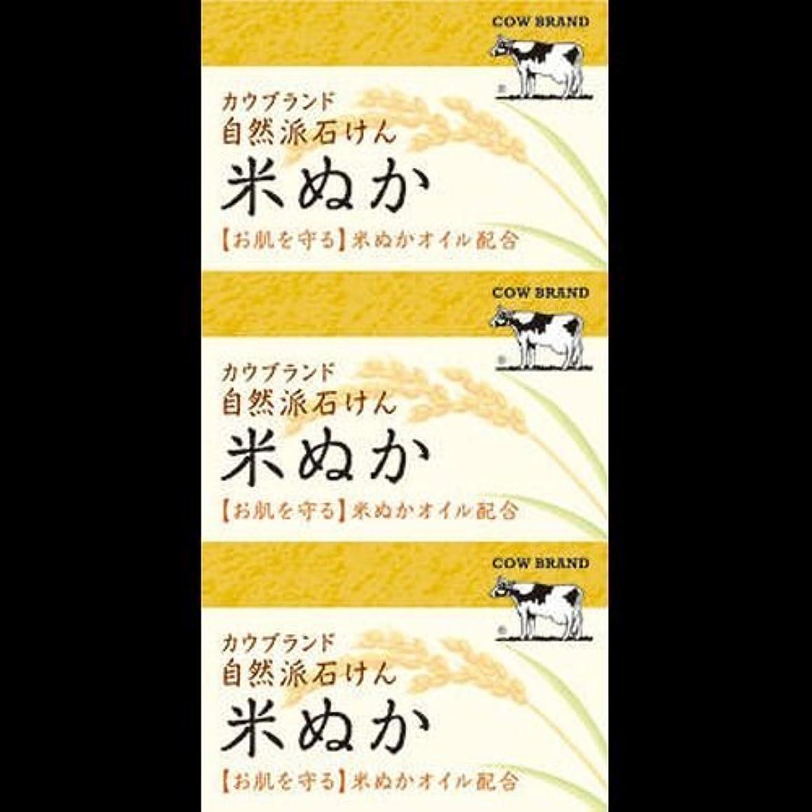 シュート適度に文明化【まとめ買い】カウブランド 自然派石けん 米ぬか 100g*3個 ×2セット