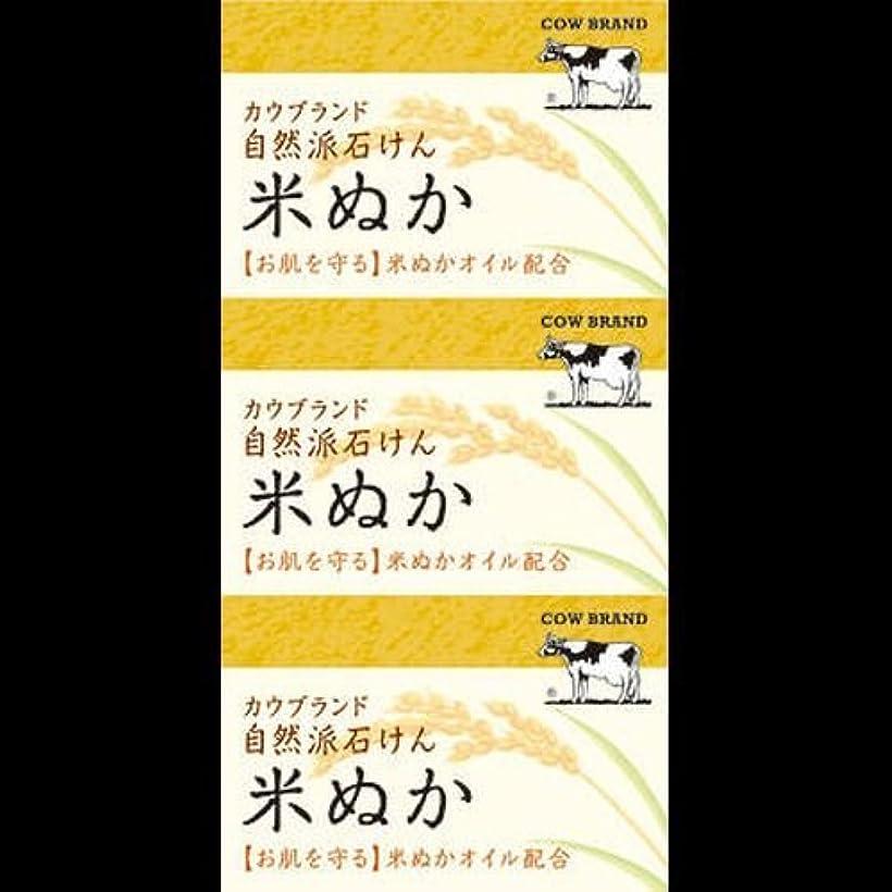 自動的にバター懐疑論【まとめ買い】カウブランド 自然派石けん 米ぬか 100g*3個 ×2セット