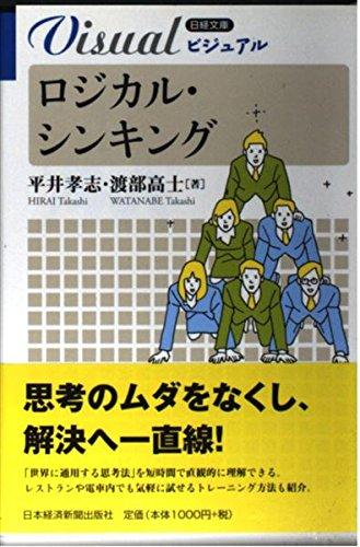 日本経済新聞出版社『ビジュアル ロジカル・シンキング』