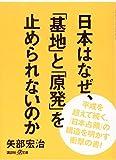 日本はなぜ、「基地」と「原発」を止められないのか (講談社+α文庫)