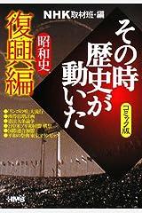 NHKその時歴史が動いた コミック版 昭和史復興編 (ホーム社漫画文庫) 文庫