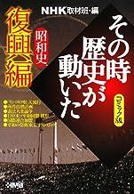 NHKその時歴史が動いた コミック版 昭和史復興編 (ホーム社漫画文庫)