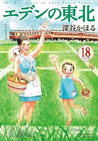 エデンの東北 18 (バンブー・コミックス)