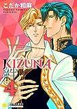 【カラー完全収録】KIZUNA‐絆‐(4) (コンパスコミックス)