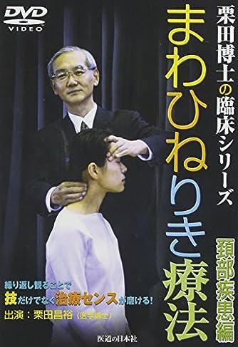 【DVD】まわひねりき療法 頸部疾患編〈栗田博士の臨床シリーズ〉 (DVD-Video)