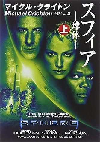 スフィア―球体〈上〉 (ハヤカワ文庫NV)