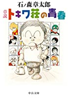 章説-トキワ荘の青春 (中公文庫)