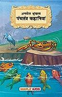 Panchatantra Tales (Illustrated) - Hindi Kahaniyan - Timeless Series - Story Book for Kids
