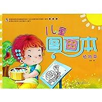 涂色书 儿童画画书 宝宝涂色本 2-6岁图画本 涂鸦填色书 儿童图画本-植物篇